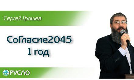 Сергей Грошев — СоГласие2045, 1 год