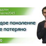 Молодое поколение не потеряно. Влад Гришутин, 21 год.