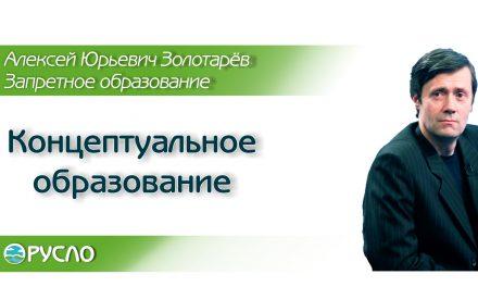 А.Ю. Золотарёв — Концептуальное образование