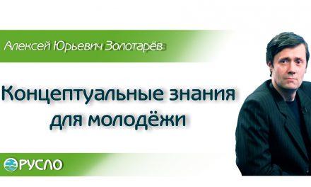 А.Ю. Золотарёв — Концептуальные знания для молодёжи