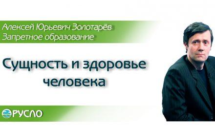 А.Ю. Золотарёв — Сущность и здоровье человека