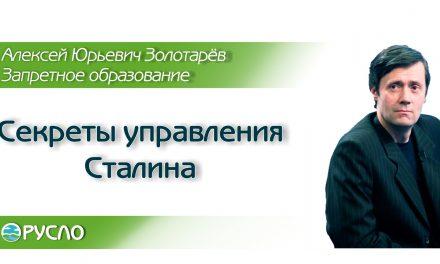 А.Ю. Золотарёв — Секреты управления Сталина