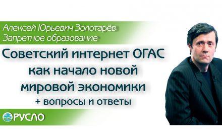 А.Ю. Золотарёв — Советский интернет ОГАС как начало новой мировой экономики