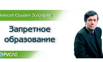 А.Ю. Золотарёв — Запретное образование