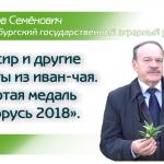 Эликсир и другие продукты на основе иван-чая. Золотая медаль «Агрорусь 2018».