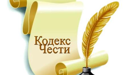 Кодекс чести производителя /от Сергея Грошева/