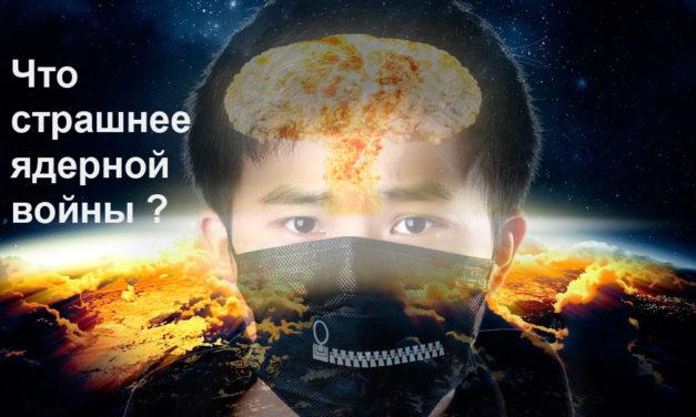 Страшнее ядерной войны.